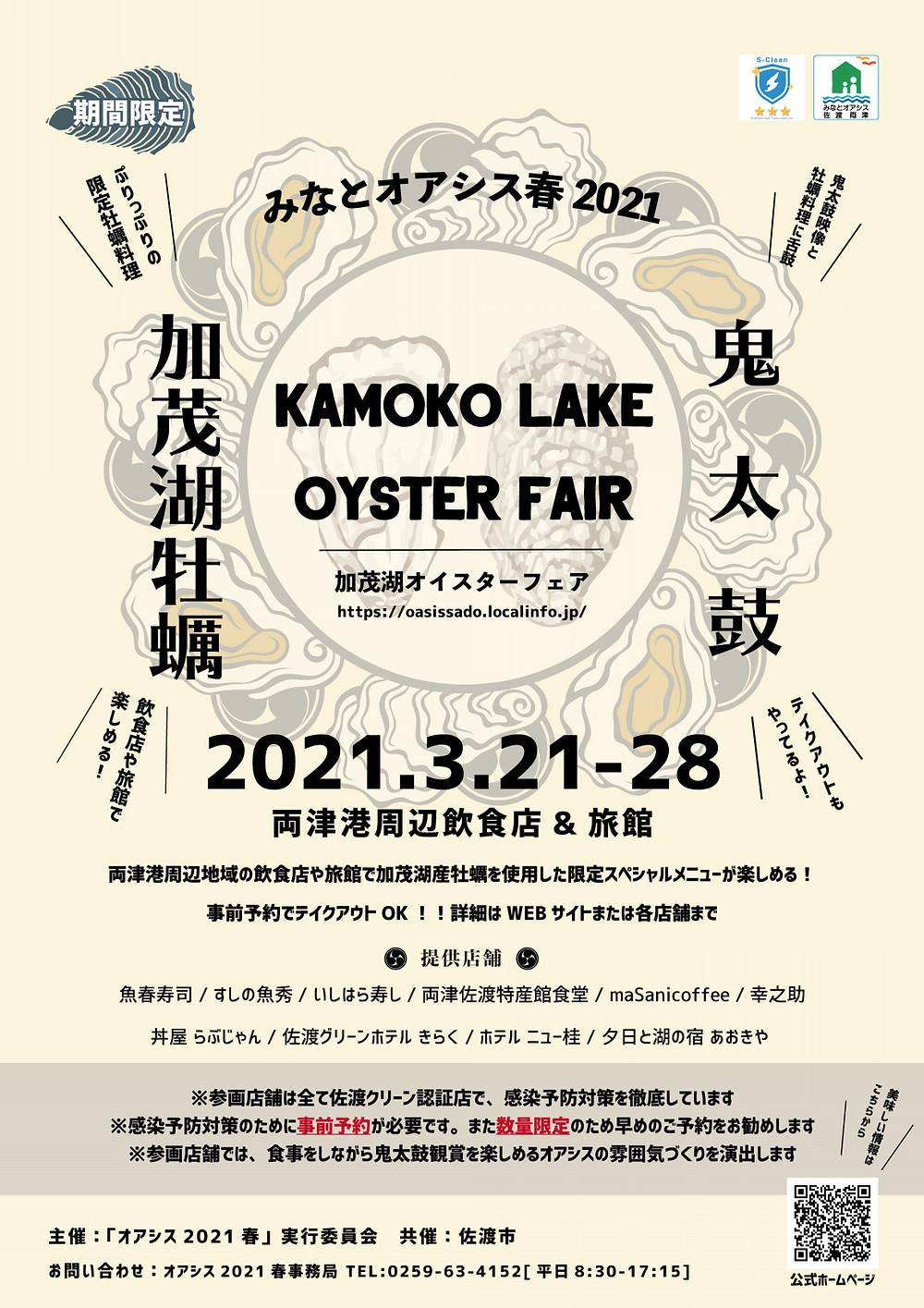 加茂湖オイスターフェア 加茂湖カキ祭り 春の佐渡