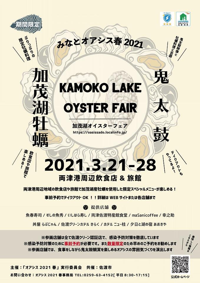 加茂湖オイスターフェア- 加茂湖 カキ料理 佐渡の牡蛎みなとオアシス