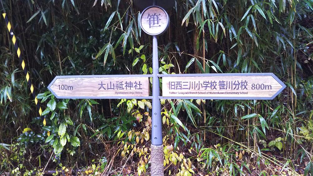 佐渡金山 笹川集落