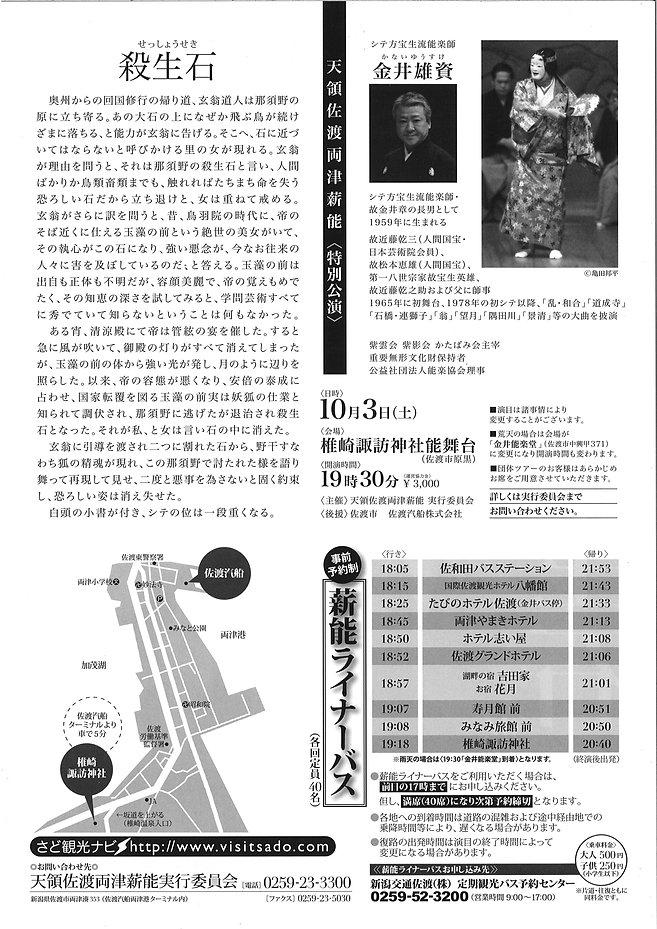 天領佐渡両津薪能2020.10. 金井雄資