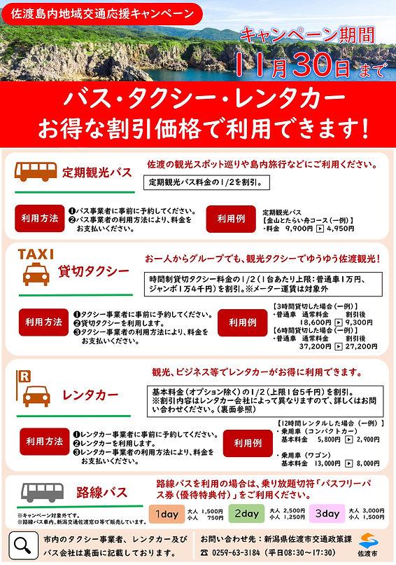 島内交通割引応援 タクシー割引 レンタカー割引