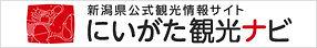 にいがた観光ナビ画像.jpg
