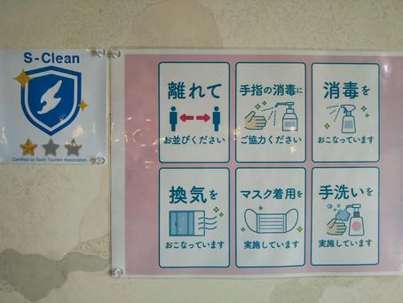 佐渡クリーン認証(S-Clean) 取得しました(^^♪