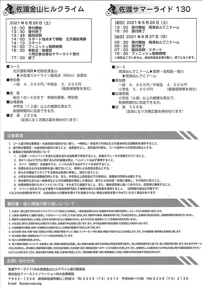佐渡金山ヒルクライム 佐渡サマーライド130 サイクリング 自転車