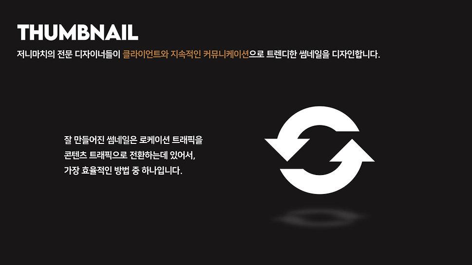 저니마치_회사소개서_홈페이지용-14.jpg