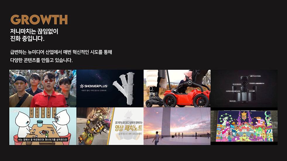 저니마치_회사소개서_홈페이지용-9.jpg
