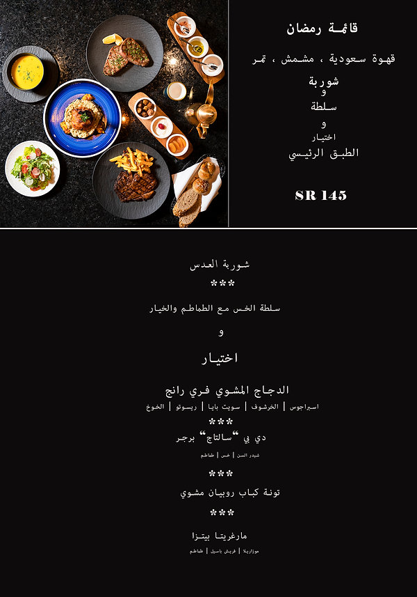Ramadan Fix Menu ARABIC - MAIN 4-171.jpg