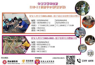 Poster_202110-11.jpg