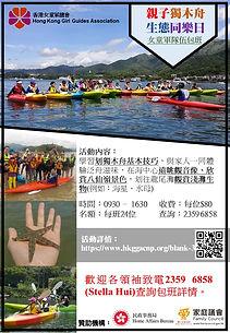 Poster_女童軍隊伍包班.jpg