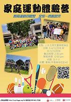 家庭運動體驗營 18-19 (Nov).jpg