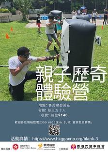 親子歷奇體驗營(包班)_CHI.png