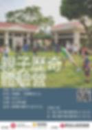 親子歷奇體驗營(10-11)_CHI.jpg
