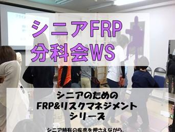 シニアFRP分科会WS