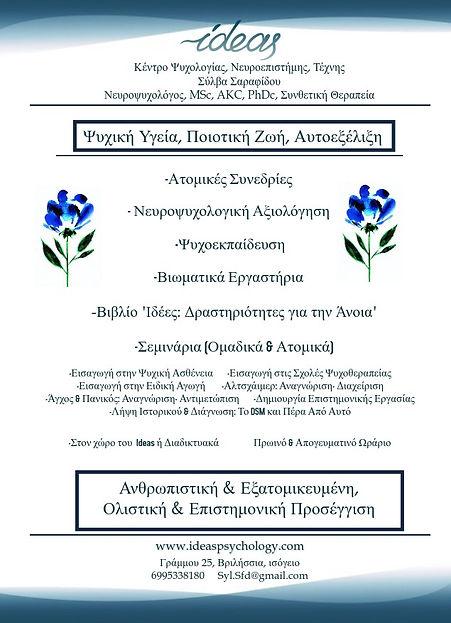 Αφίσα Ideas.jpg