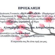 ΠΡΟΣΚΛΗΣ2_1-1.jpg