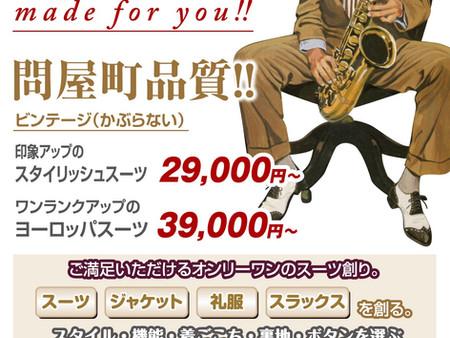 【輝く日のオーダースーツ】ウェディング・記念式・成人式・同窓会等 made for you!!