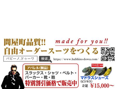 【問屋町品質!! 自由オーダースーツをつくる 】made for you!!