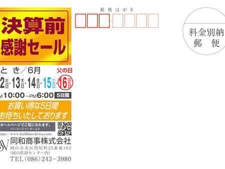 【決算前感謝セール】オールシーズン全品半額セール お買い得な5日間 6/12(水)~16(日)