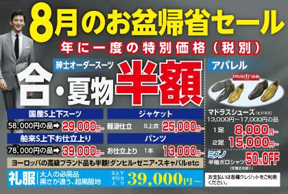 8月のお盆帰省セール「8月はお買い得!!」
