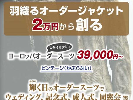 〚問屋町誓文払い〛お買い上げ金額より5%引き!11月9日(土)~24日(日)