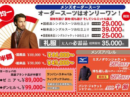 2021 半額・初売り  (丑年の福服)
