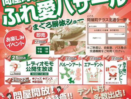【2019第3回問屋町StreetFes withふれ愛バザール】