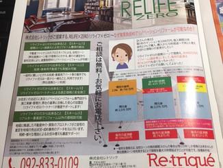 タウン情報誌 ぱど 【RELIFE×ZERO】の広告掲載。