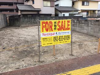 【成約御礼】福岡市早良区飯倉3丁目土地