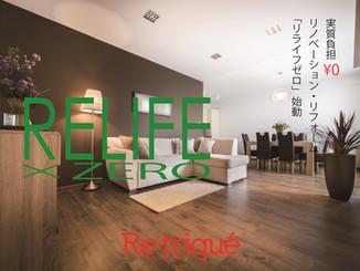 RELIFE×ZERO(リライフ×ゼロ)始動。