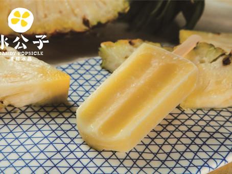 台灣土鳳梨特別香古早味水果枝仔冰☆100%純天然無香料好好吃