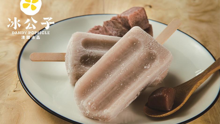 大甲芋頭古早味枝仔冰 咬下去就是香