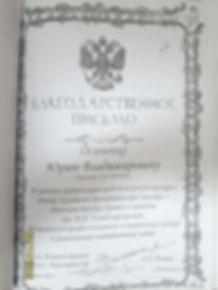 Благодарственное письмо за реконструкцию Казачьего театра