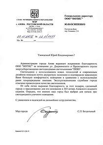 Благодарность от администрации Азова