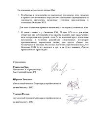 Письмо Хана Президенту РФ_Страница_3