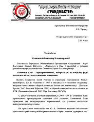 Письмо Хана Президенту РФ_Страница_1