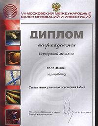 """Серебряная медаль ООО """"Нотис"""""""