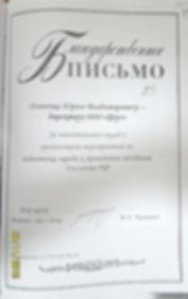 Благодарственное письмо Чернышев