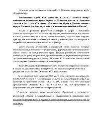 Письмо Хана Президенту РФ_Страница_2