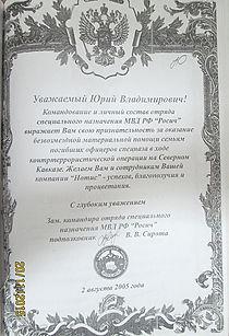 Благодарность группы МВД Росич