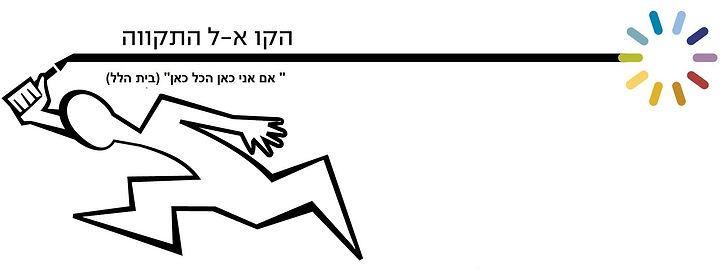 לוגו רץ (1).jpg