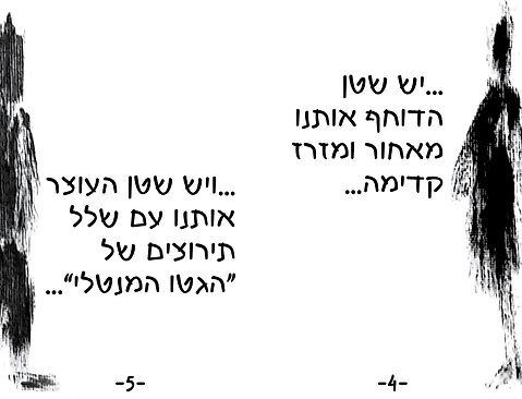 ספר3 - Copy.jpg