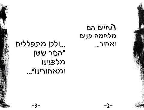 ספר2 - Copy.jpg