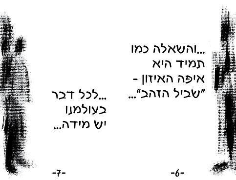 ספר4 - Copy.jpg