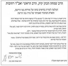 11הרב קוק עברית - עותק.jpg