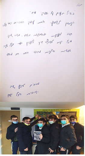 מכתב וצילום המבקרים ישיבת היכל יצחק.jpg