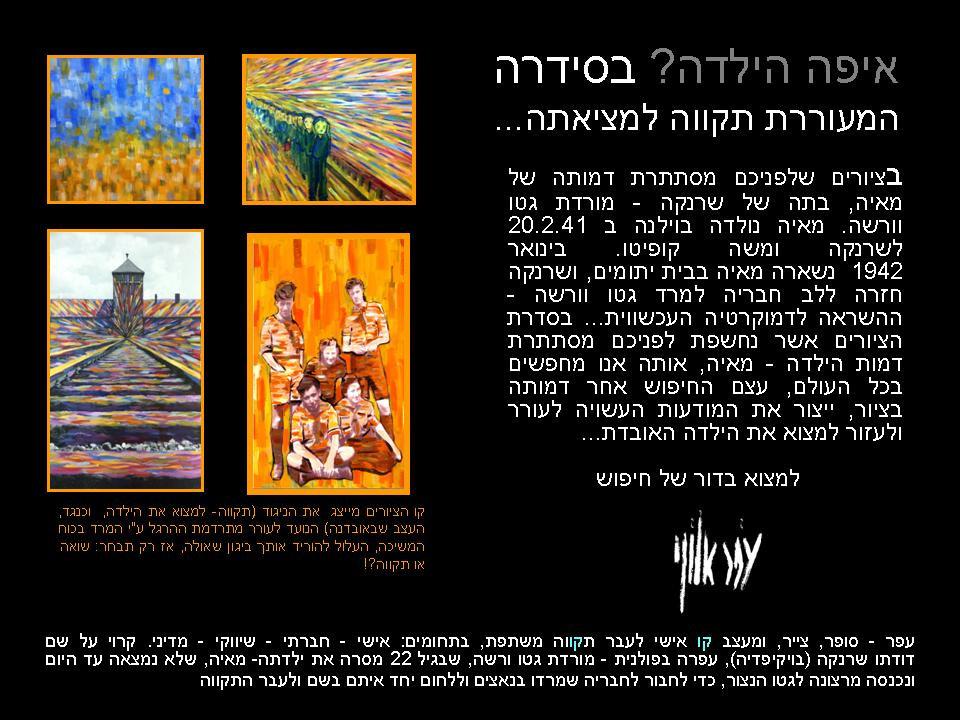 שרי עברית נגטיב איפה הילדה סיפור אמיתי.j