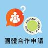 團體合作申請.png