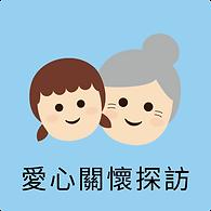 愛心關懷探訪.png