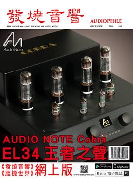 Audio Note Cobra 2020 Dec Audiophile 417