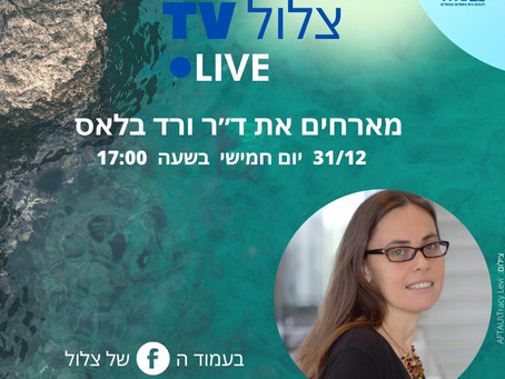 Interview with Dr. Vered Blass on Zalul TV
